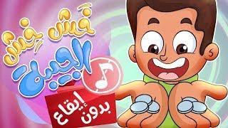 marah tv كليب خش خش بدون ايقاع - قناة مرح  