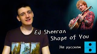 Ed Sheeran - Shape of You (На русском/перевод от Micro lis)