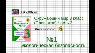 Задание 1 Экологическая безопасность - Окружающий мир 3 класс (Плешаков А.А.) 2 часть
