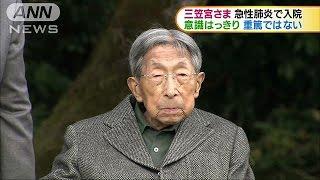 昭和天皇の弟・三笠宮さまが急性肺炎のため入院されました。今のところ...