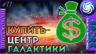 Как купить Центр Галактики - Spore: Galactic Adventures - Прохождение [77]