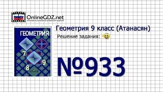 Задание № 933 — Геометрия 9 класс (Атанасян)
