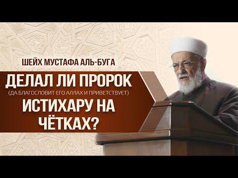 Делал ли Пророк ﷺ истихару на чётках?