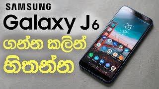 Samsung Galaxy J6 ගන්න කලින් හිතන්න   DON'T Buy the Samsung Galaxy J6 Without Watching This