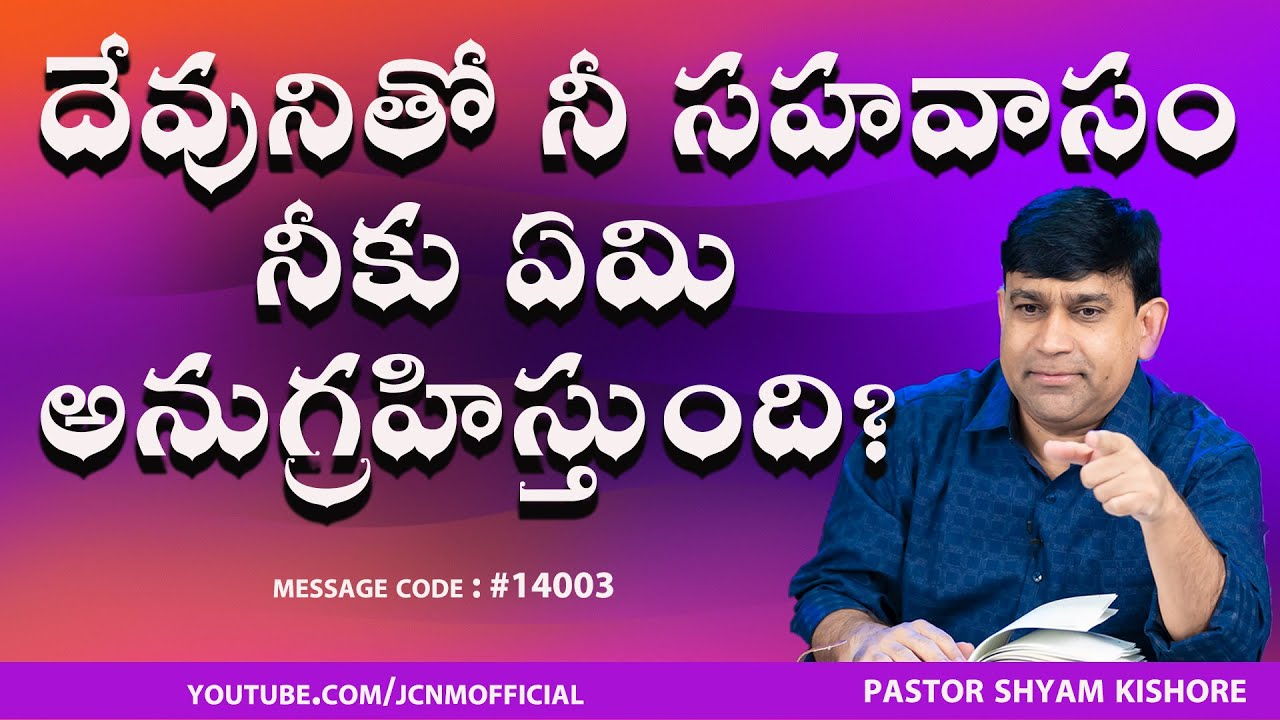 Give time to receive Glory and Wisdom -  #14003 - Sermon by Man of GOD K Shyam Kishore - JCNM