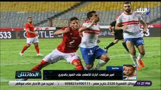 الماتش - أمير مرتضى منصور: مبروك للأهلي الفوز بالدوري ومحدش بيكسب على طول
