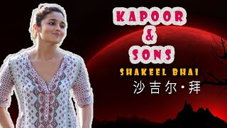 Kapoor And Sons Trailer  Hyderabadi style || Shakeel Bhai
