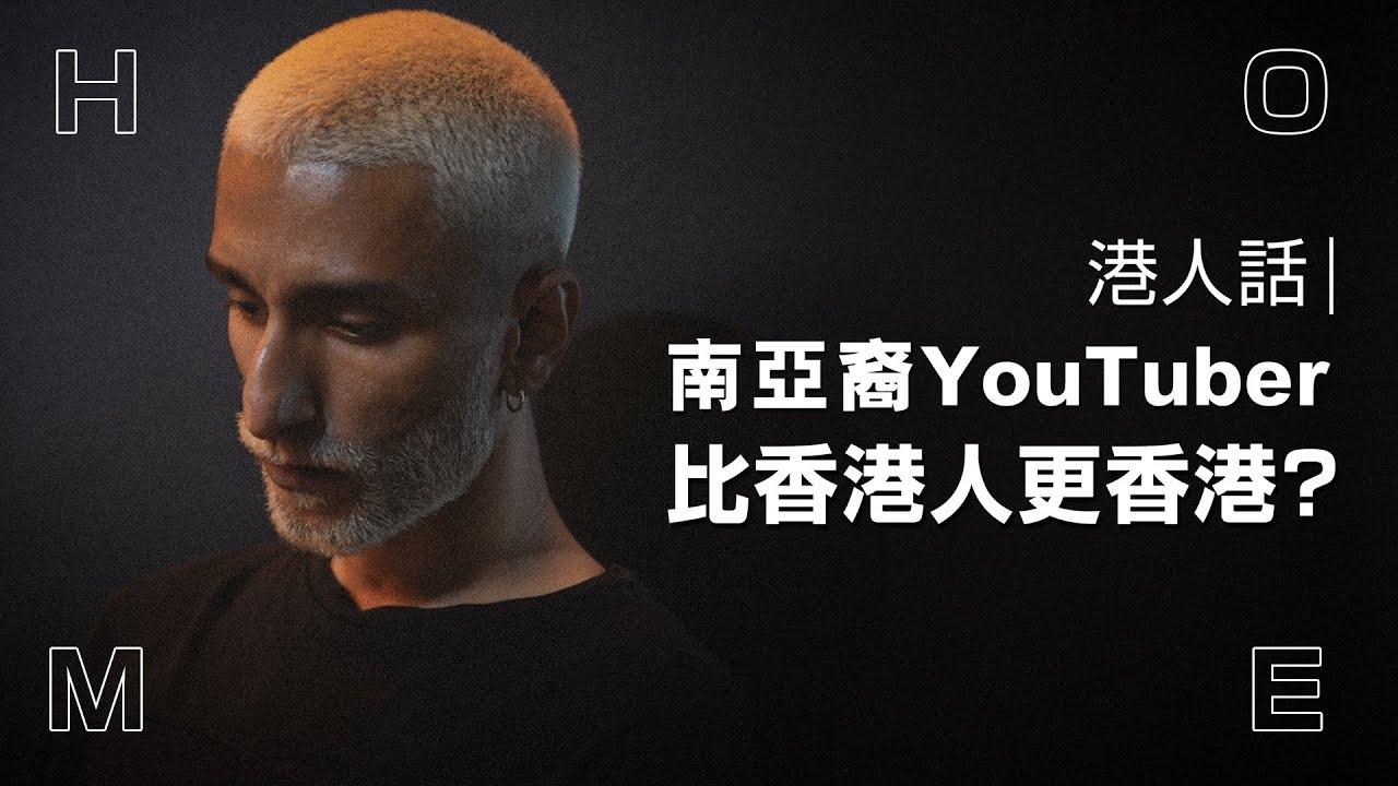 由空少成為知名YouTuber  主旋律以外的少數族裔:對香港很愛恨交纏