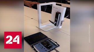 Смотреть видео Стартап предлагает заряжать смартфоны лазером - Россия 24 онлайн