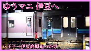 【ゆうマニ伊豆へ】マニ50-2186伊東へ甲種輸送・8000系牽引で伊豆高原へ