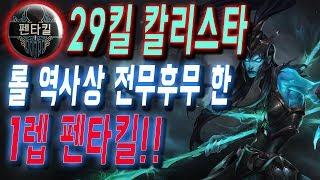 [종탁이] 롤 역사상 전무후무한 1렙 펜타킬!!! ※29킬 칼리스타 매드무비 레전드 영상!!!