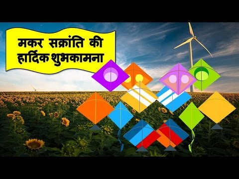 Happy Makar Sankranti 2019 Wishes Whatsapp Video