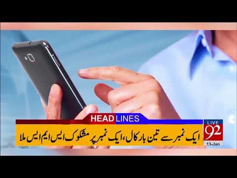 92 News HD Plus Headlines 12:00 PM - 13 January 2018