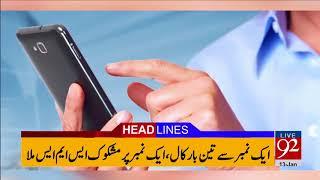 92 News HD Plus Headlines 12:00 PM - 13 January 2018 - 92NewsHDPlus