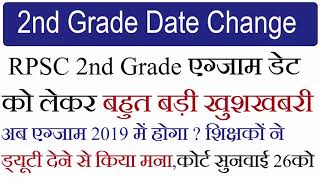 RPSC 2nd Grade Exam Date Change, Rpsc 2nd Grade Latest News Exam Date 28 october 2018