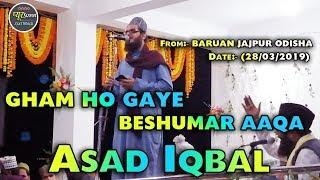 Asad Iqbal New Naat 2019▶ GHAM HO GAYE BESHUMAR AAQA, At- BARUAN JAJPUR ODISHA