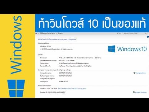 activate windows 10 pro home enterprise activate windows 10 pro home enterprise ccuart Choice Image