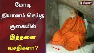 மோடி தியானம் செய்த குகையில் இத்தனை வசதிகளா ?   Modi   Kedarnath cave   Narendra Modi