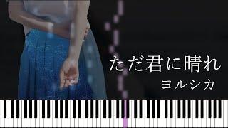 【楽譜あり】ただ君に晴れ - Yorushika [ヨルシカ] (Synthesia)