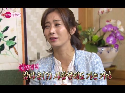 Section TV, Star ting, Song Yoon-ah #09, 스타팅, 송윤아 20140720