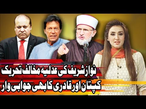 Express Experts - 20 December 2017 - Express News