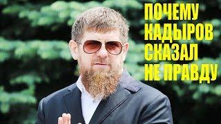 Почему Кадыров ОБМАНУЛ НАРОД показав ложные доходы