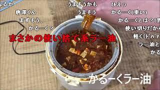 【コメ付き】エビチリと麻婆豆腐食べてみた【アル中カラカラハイボール】