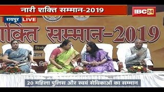 Raipur News CG: नारी शक्ति सम्मान समारोह 2019 Live