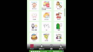 スタンプっち 無料で使えるスタンプアプリ