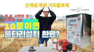 기초발포제 홍보영상 - 울타리시공 (메쉬,군부대 휀스)…