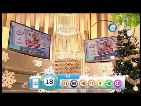 Государственная жилищная лотерея 111 тираж проверить билет 11 января
