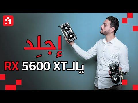 1080p  2020 | AMD Radeon RX 5600 XT