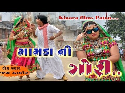 Hee Gamada Vali - Ajay Thakor | Latest Gujarati DJ Song 2017 | Full HD Video | RDC Gujarati