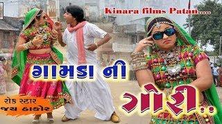 Hee Gamada Vali - Ajay Thakor | Latest Gujarati DJ Song 2017 | Full HD Video | RDC Gujarati