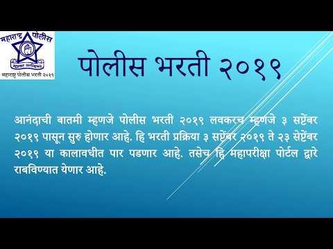 Education Qualification details for Talathi Bharti 2019