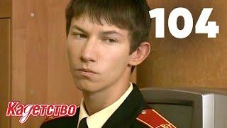 Кадетство 104