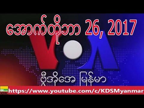 VOA Burmese TV News, October 26, 2017