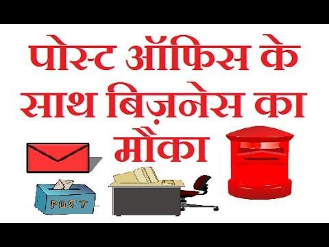 पोस्ट ऑफिस के साथ बिज़नेस/फ्रेंचाइजी का मौका| Franchise Business idea with post office in india/hindi