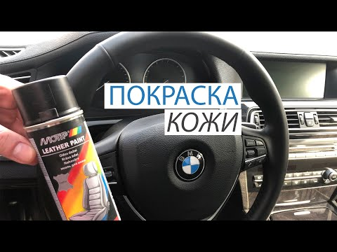 КАК восстановить потертый кожаный руль? | Покраска кожи руля BMW 7 F01