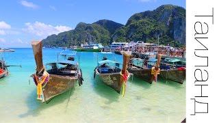 Путешествуй со мной: Таиланд / День из Жизни