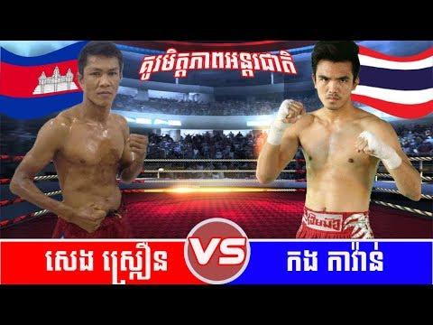 kun khmer, Seng Scroeun vs Kong Karngwarn, seatv boxing 13 January 2018, Muay thai