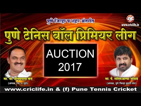 PTPL auction-2017...  Shesh Pune Zilla