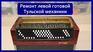 Ремонт  левой (готовой)  механики баяна