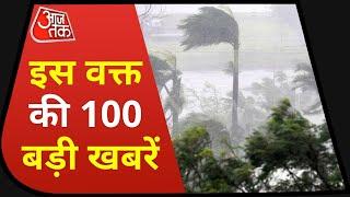 Hindi News Live: देश-दुनिया की इस वक्त की 100 बड़ी खबरें I Shatak AajTak I Top 100 I May 16, 2021 screenshot 1