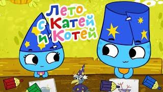 Котики, вперёд - Лето с Катей и Котей - Сборник летних серий