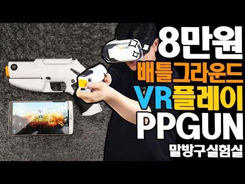 [배그특집2탄] 단돈8만원에 배틀그라운드를 VR