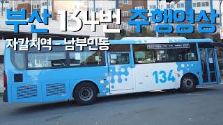 4K 부산 버스 134 자갈치역 - 남부민동 주행영상 …