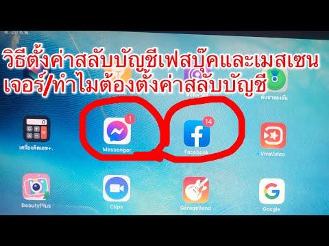 วิธีตั้งค่าสลับบัญชีในFacebook/Messenger