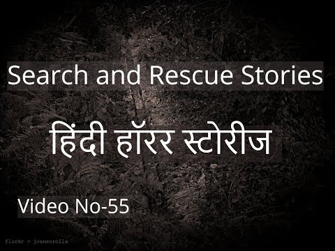 Search and Rescue Horror Stories in Hindi  Hindi Horror Stories