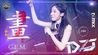 G.E.M.【畫 】『DJ Remix』 動態歌詞 / 完整高清音質 | DJ Moonbaby